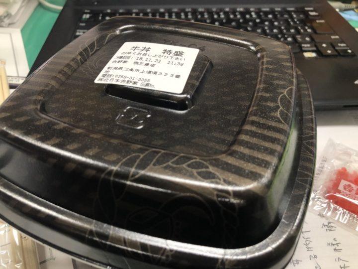 吉野家 牛丼 大盛り 2018-11-23 001