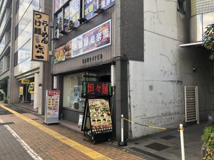 宋一 東京水道橋 2018-11-20 007