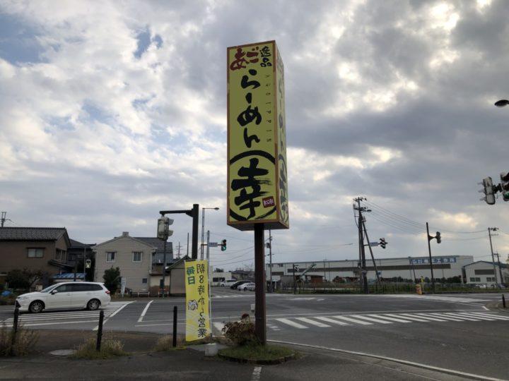 らーめん 幸 2018-11-28 018