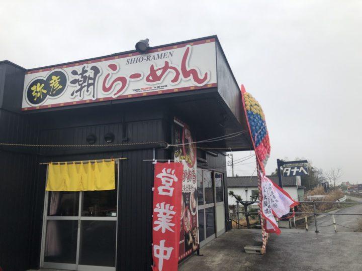 たかみち三条 潮らーめん 2018-12-13 010