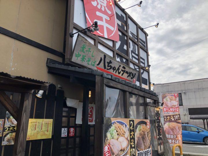 八ちゃん 2018-12-03 050