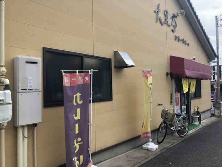 大黒亭 松屋小路店 2018-12-14 006