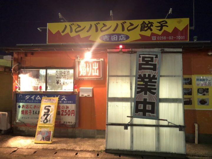 バンバンバン餃子吉田店の外観
