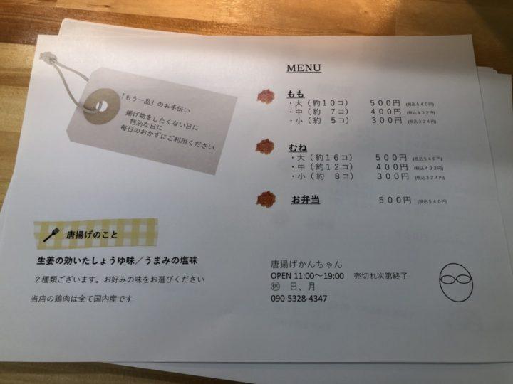 唐揚げ かんちゃん 2018-12-05 004