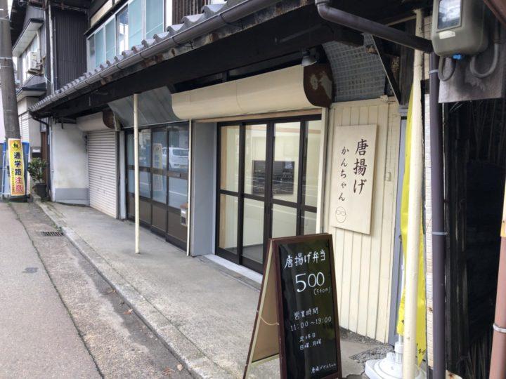 唐揚げ かんちゃん2018-12-05 006