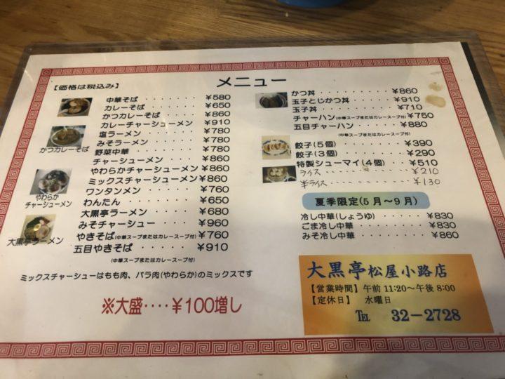 大黒亭 松屋小路店 2018-12-14 004