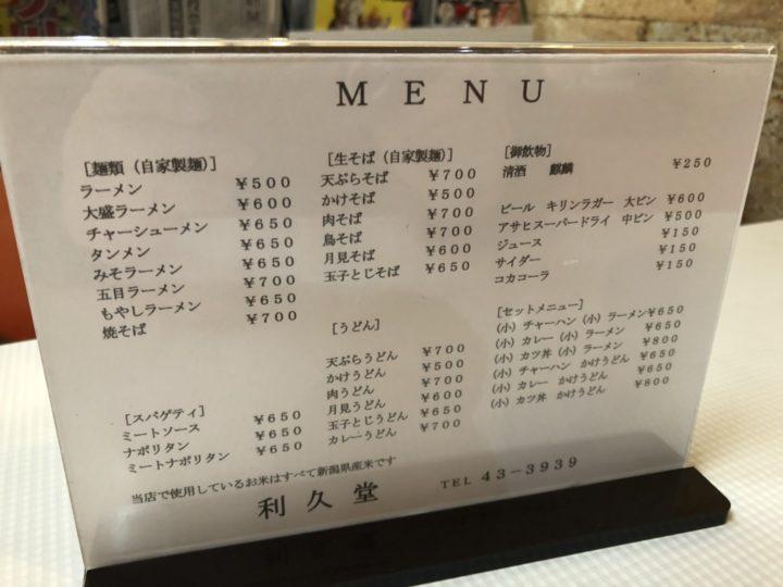 利久堂のメニュー(麺類、お飲み物)