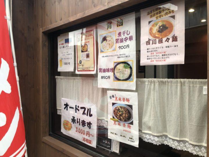 食い処二代目しぶ家・窓のポスター