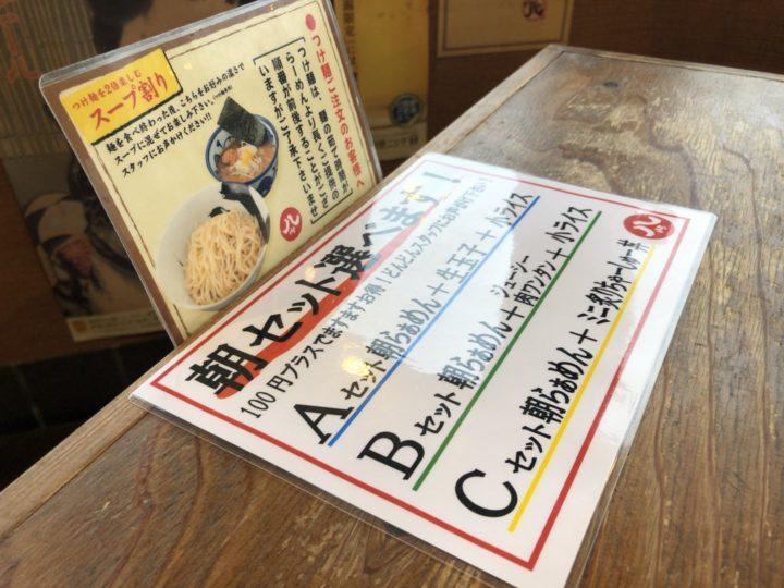 手仕事らぁめん八吉田店の朝セット卓上メニュー