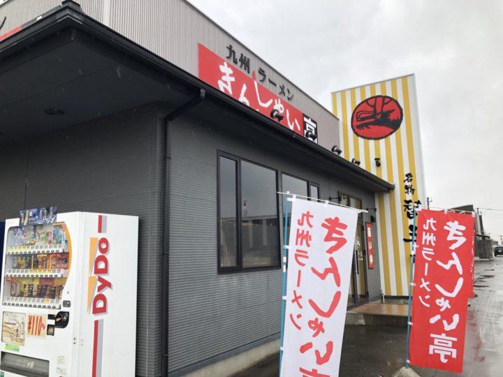 九州ラーメンきんしゃい亭県央店の外観