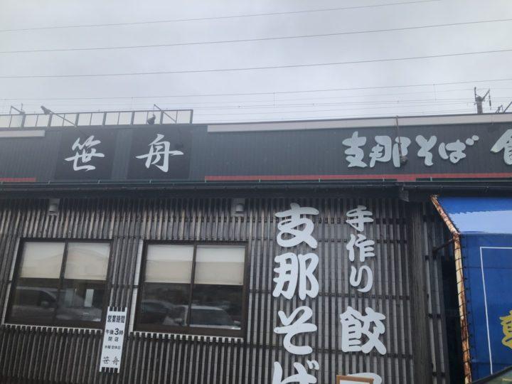 笹舟 栄店2019-04-25 002