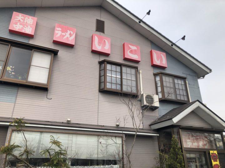 いこい食堂 2019-03-27 013