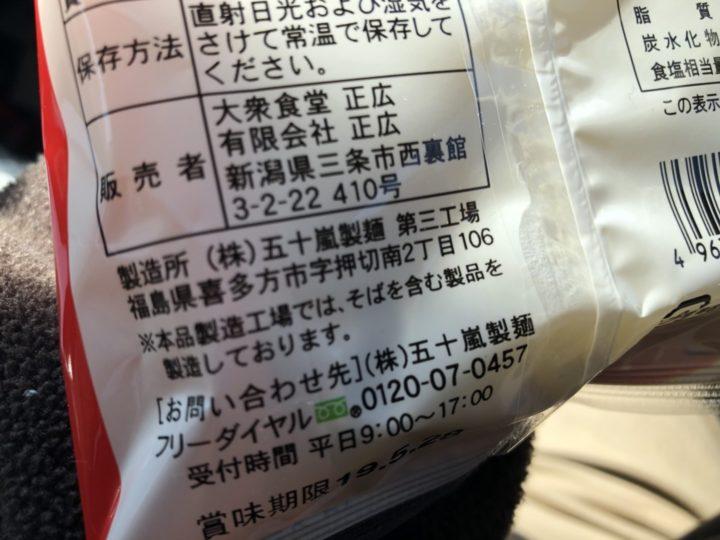正広食堂 三条2019-03-20 015