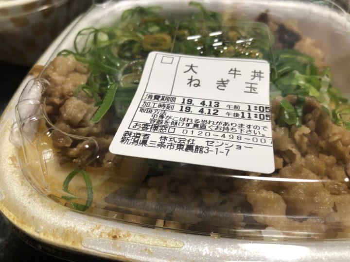 すき家 2019-04-12 009