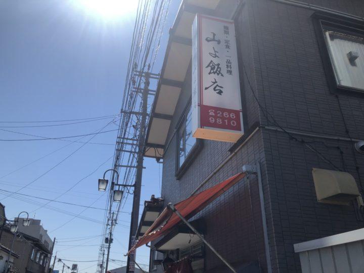新潟 山よ飯店 2019-04-16 026