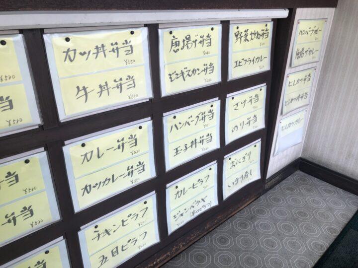 みのり弁当2019-04-22 006