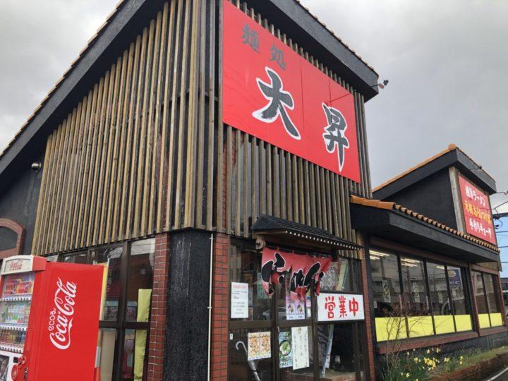 大昇 見附2019-04-15 010