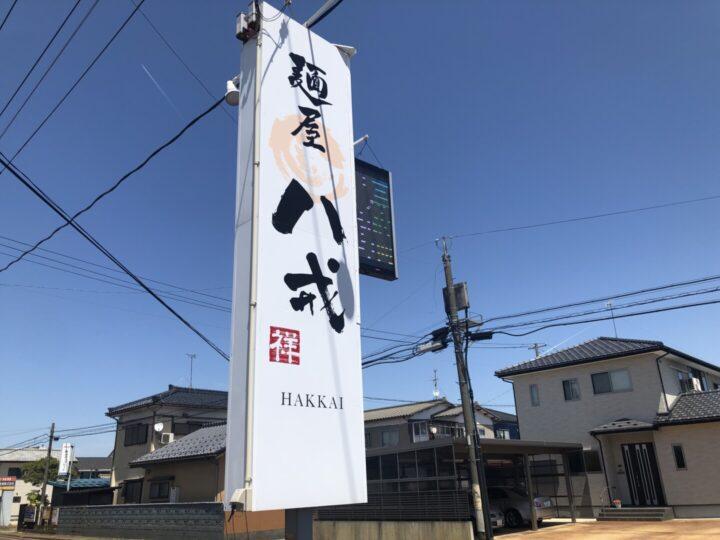 麺屋 八戒 新発田2019-05-20 092