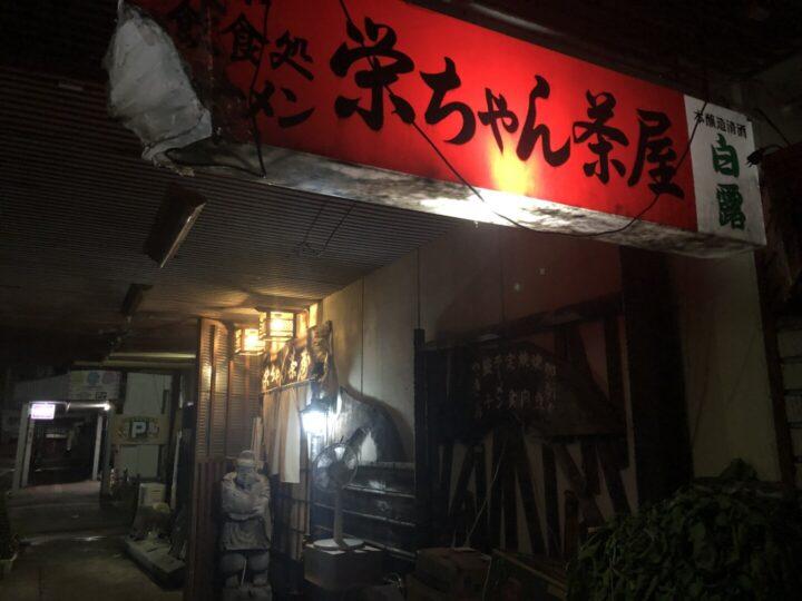 吉田駅前 栄ちゃん茶屋 2019-08-03 076