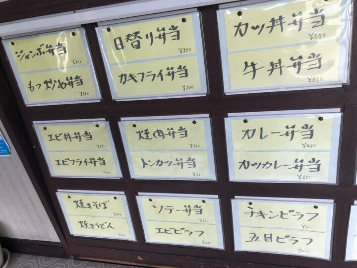 みのり弁当 メニュー1