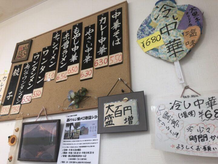大黒亭 本店 冷やし中華 2019-08-08 001