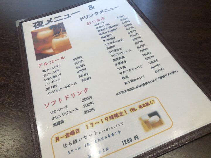 見附 二代目しぶ家2019-10-08 006