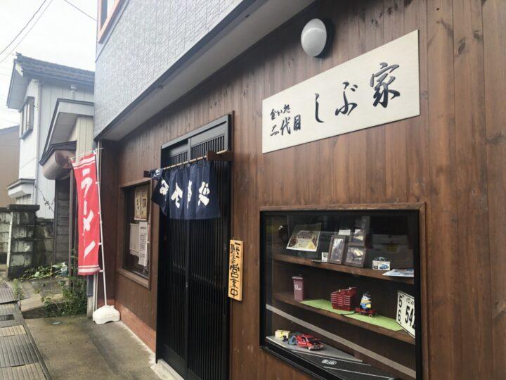 見附 二代目しぶ家2019-10-08 010