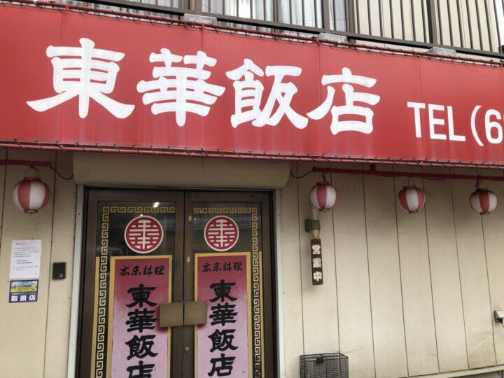 東華飯店 見附 外税になった2019-10-21 027