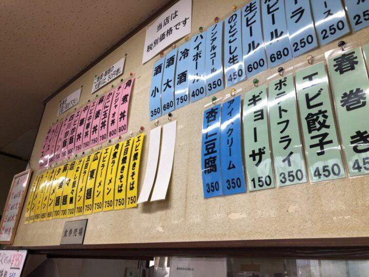 東華飯店 見附 外税になった 2019-10-21 019