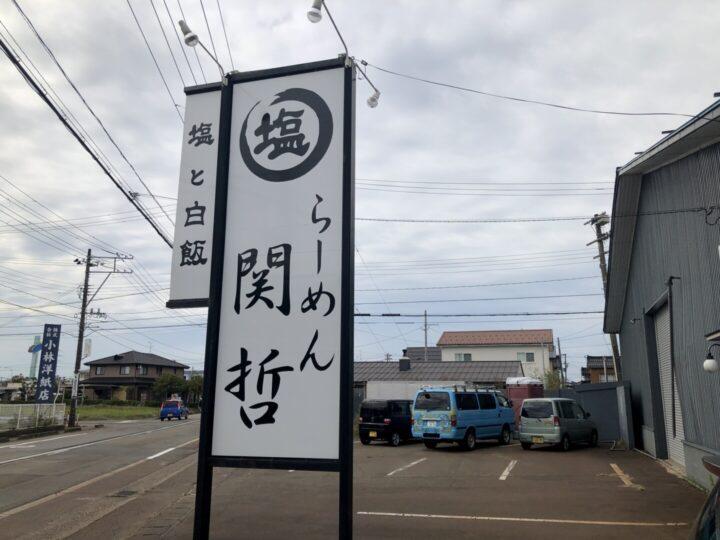 関哲 2019-10-24 012