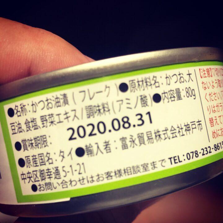 カツオなのにタイ産2019-08-29 021