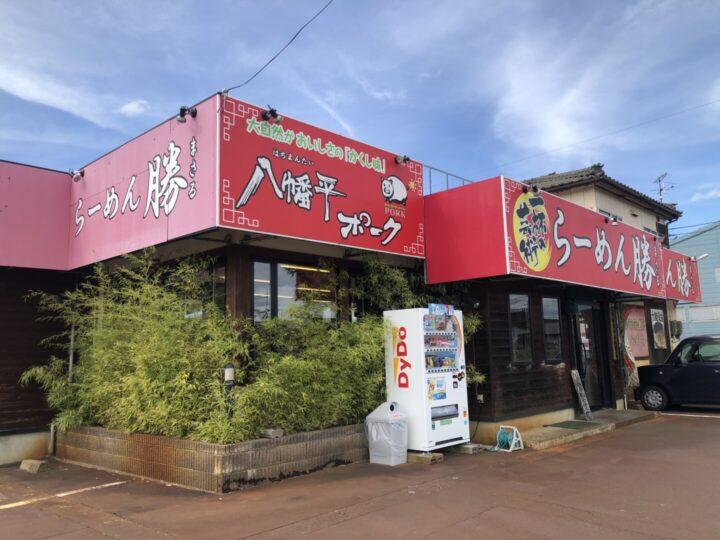 らーめん勝 2020-09-12 (3)