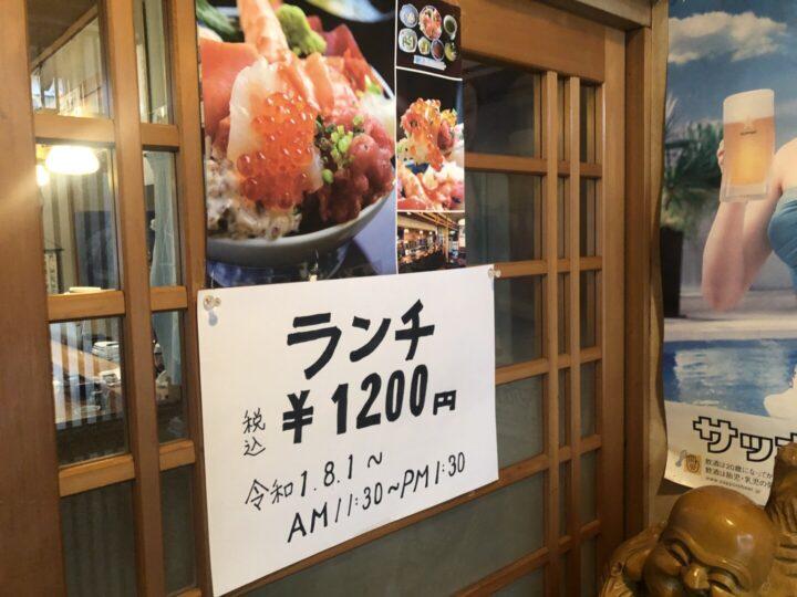 六日町 鮨岡2019-11-19 006
