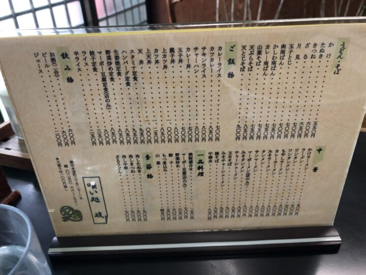 喰い処 政 ランチサービス500円もやしラーメン2019-11-08 003