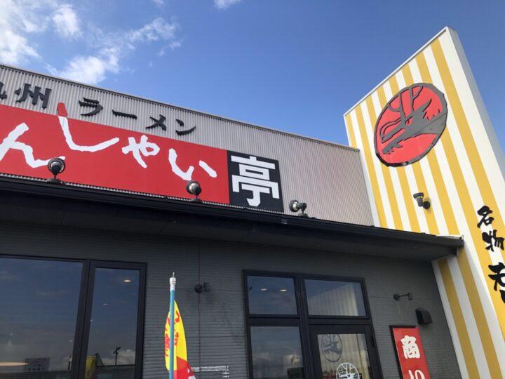きんしゃい亭 2019-11-06 008