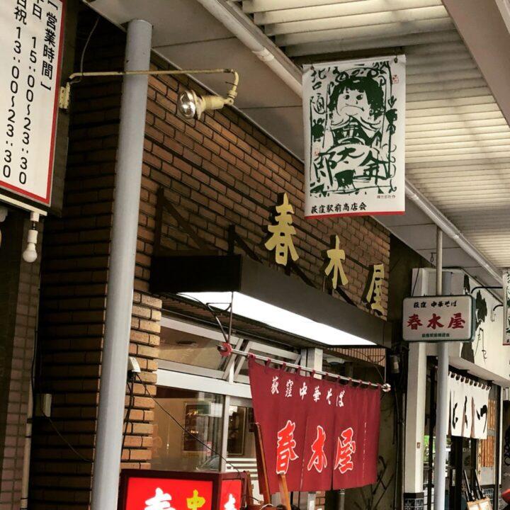 荻窪 春木屋 (8)