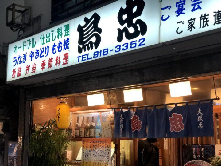 東京 鳥忠 2019 (7)