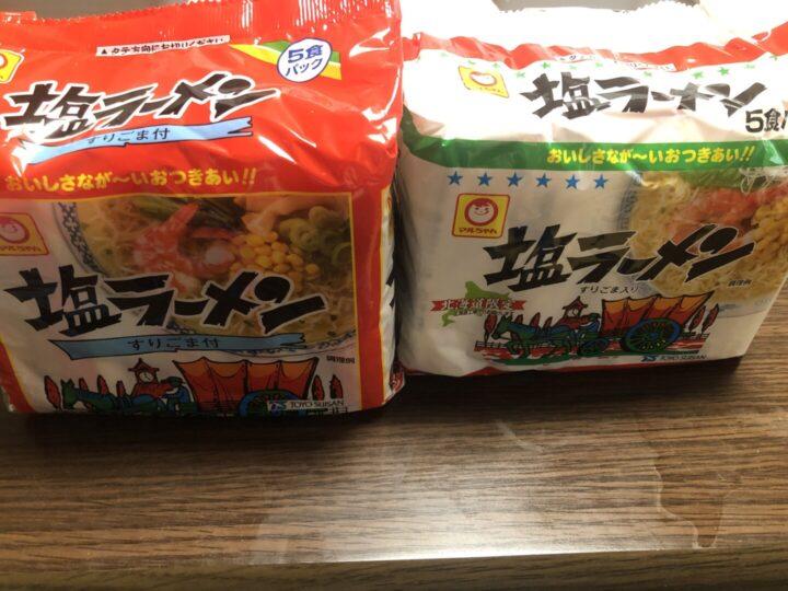 マルちゃん塩ラーメン・バック袋の比較
