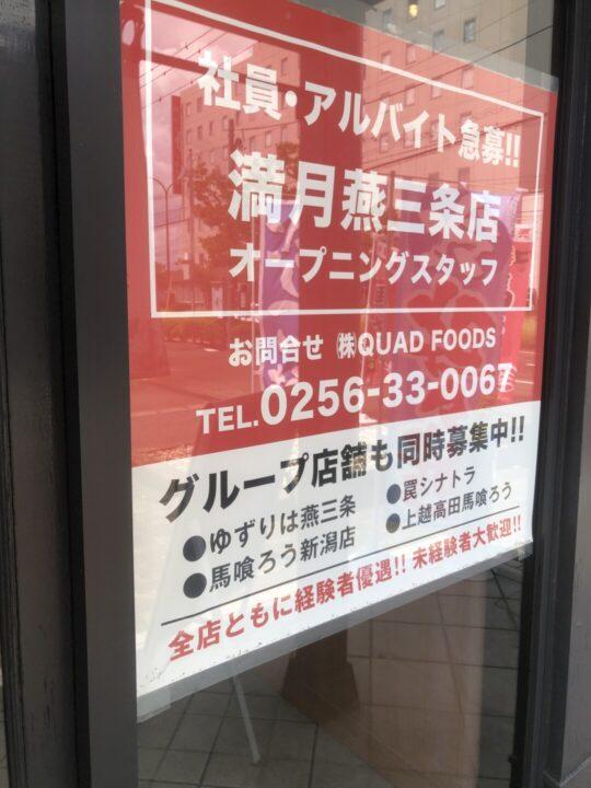 満月 燕三条店2021-07-29 012 (2)
