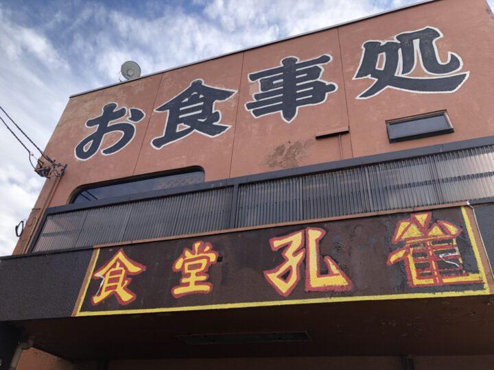 孔雀 燕市2019-12-07 025