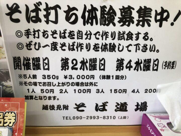 そば道場 見附2019-12-29 004